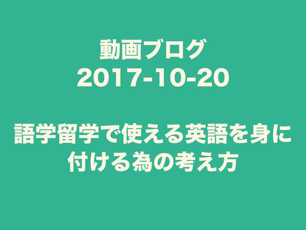 動画ブログ2017-10-20