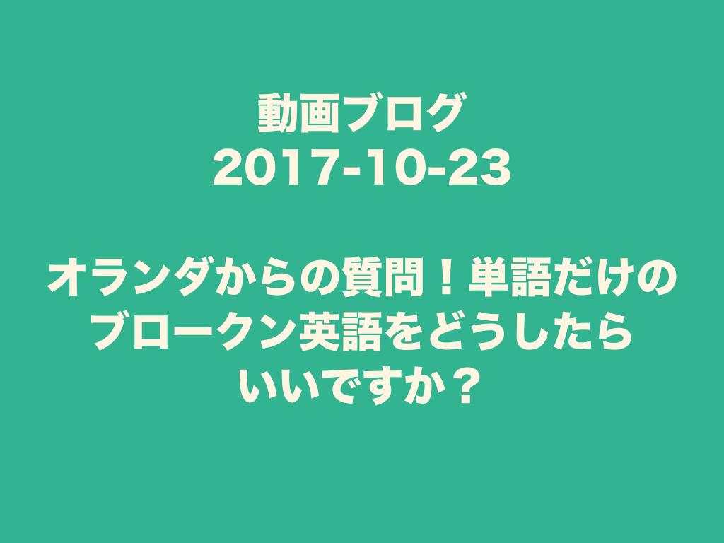 動画ブログ2017-10-23