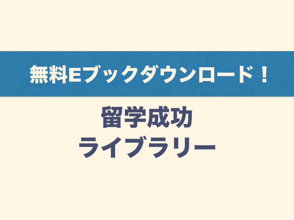 留学成功ライブラリー
