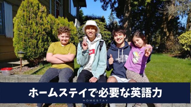 留学生のための英語