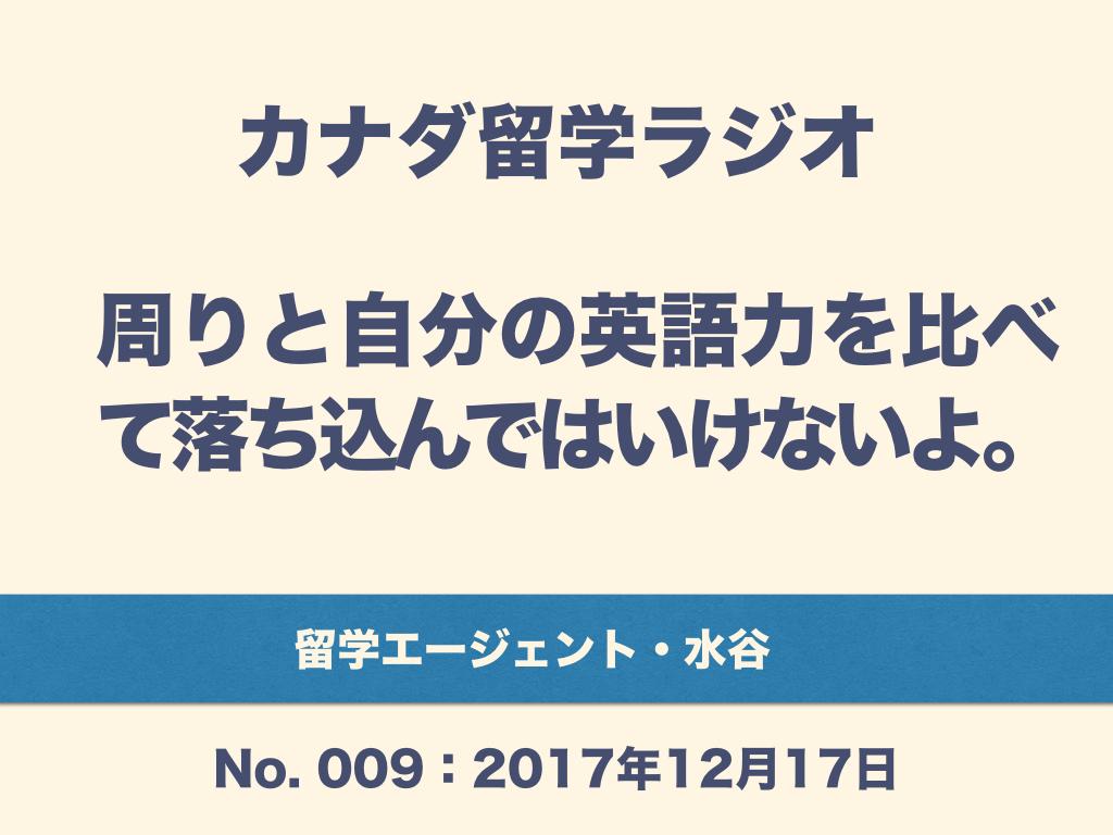 留学ラジオ第9回