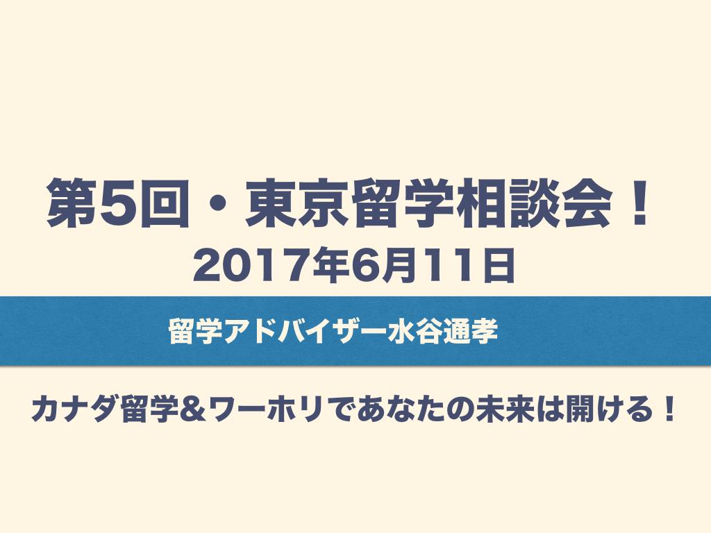 東京留学相談会